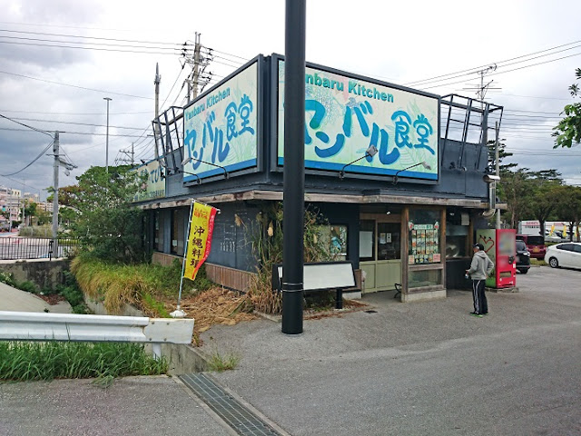 ヤンバル食堂の写真