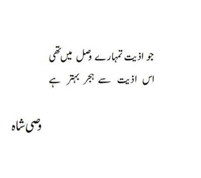 Urdu Sad Poetry | Juai Poetry | Wasi Shah Poetry | Wasi Sad Poetry | Urdu Poets | 2 Lines Poetry - Urdu Poetry World,very sad Urdu poetry, Urdu poetry with images, urdu poetry Yaad, Urdu poetry 2 lines,2 line Urdu poetry,2 line Urdu poetry facebook