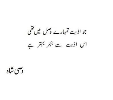 Urdu Sad Poetry | Juai Poetry | Wasi Shah Poetry | Wasi Sad Poetry | Urdu Poets | 2 Lines Poetry - Urdu Poetry World,very sad Urdu poetry, Urdu poetry with images, urdu poetry Yaad, Urdu poetry 2 lines,2 line Urdu poetry,2 line Urdu poetry facebook