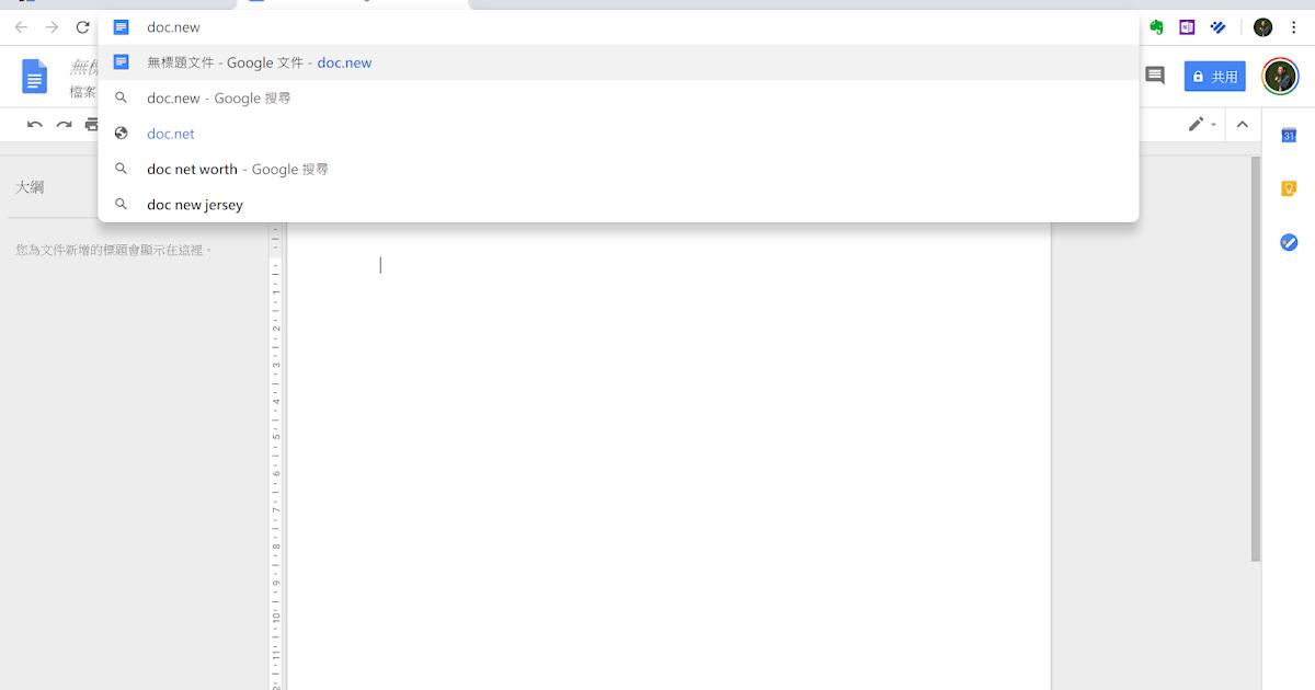 Google 提供 .new 短網址快捷新增文件、簡報、表單、試算表