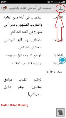 Tampilan Maktabah Syamilah di Android