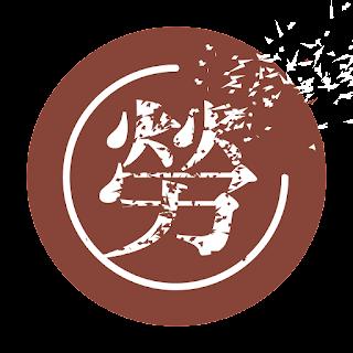 台灣國際勞工影展