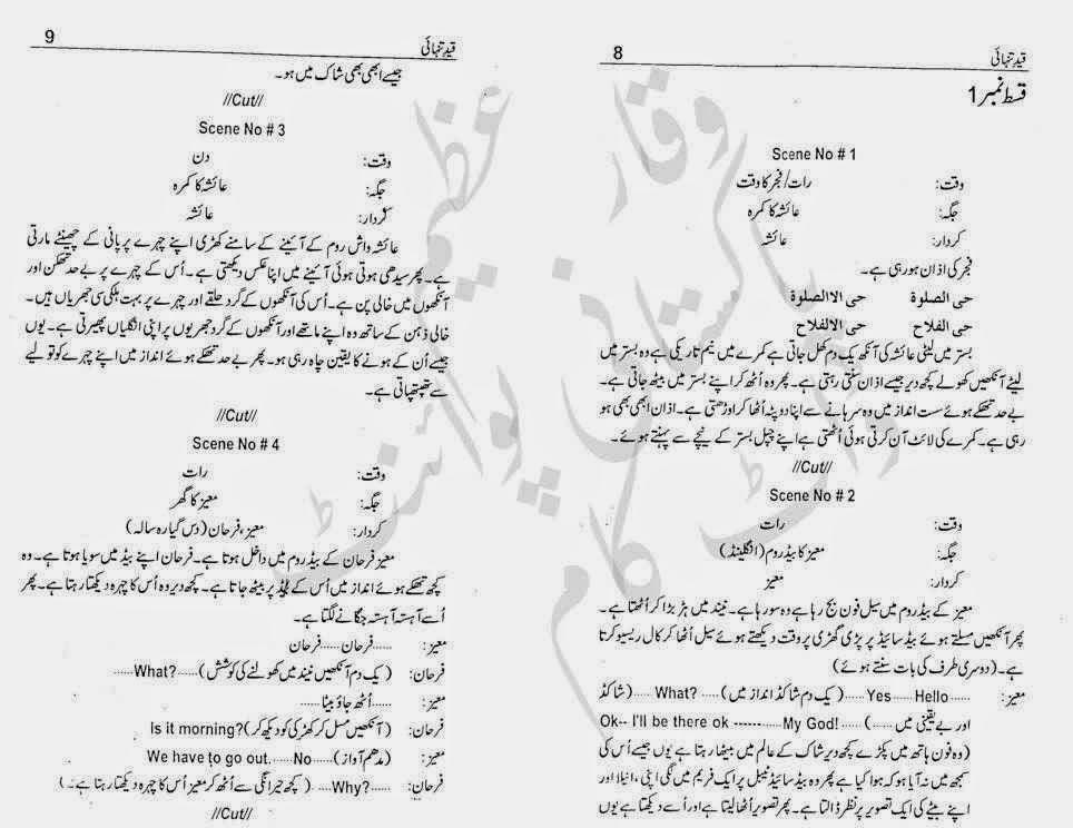 Qaid E Tanhai Novel Pdf