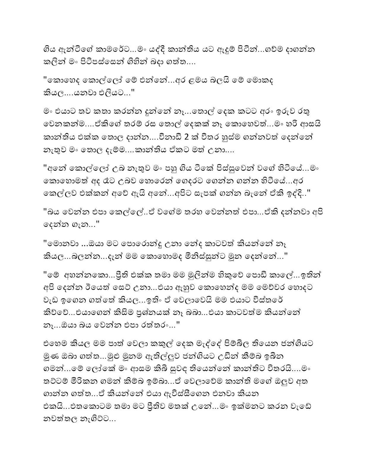 Sinhala Wal Katha: Wal Katha Eka Paulak