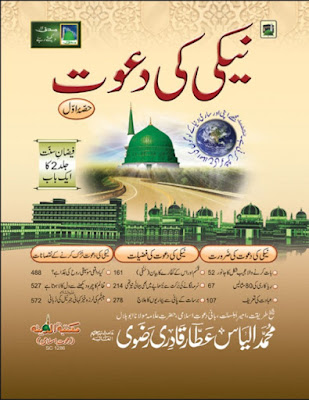 Download: Neki ki Dawat – Part 1 pdf in Urdu by Ilyas Attar Qadri