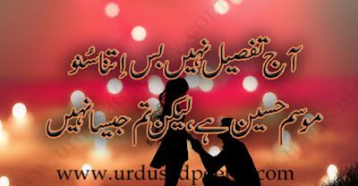 Aaj Tafseel Nahi Bus Itna Suno