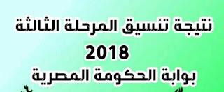 الرابط المباشر لنتيجة تنسيق المرحلة الثالثة للثانوية العامة 2018.. الحد الادنى للقبول بالكليات