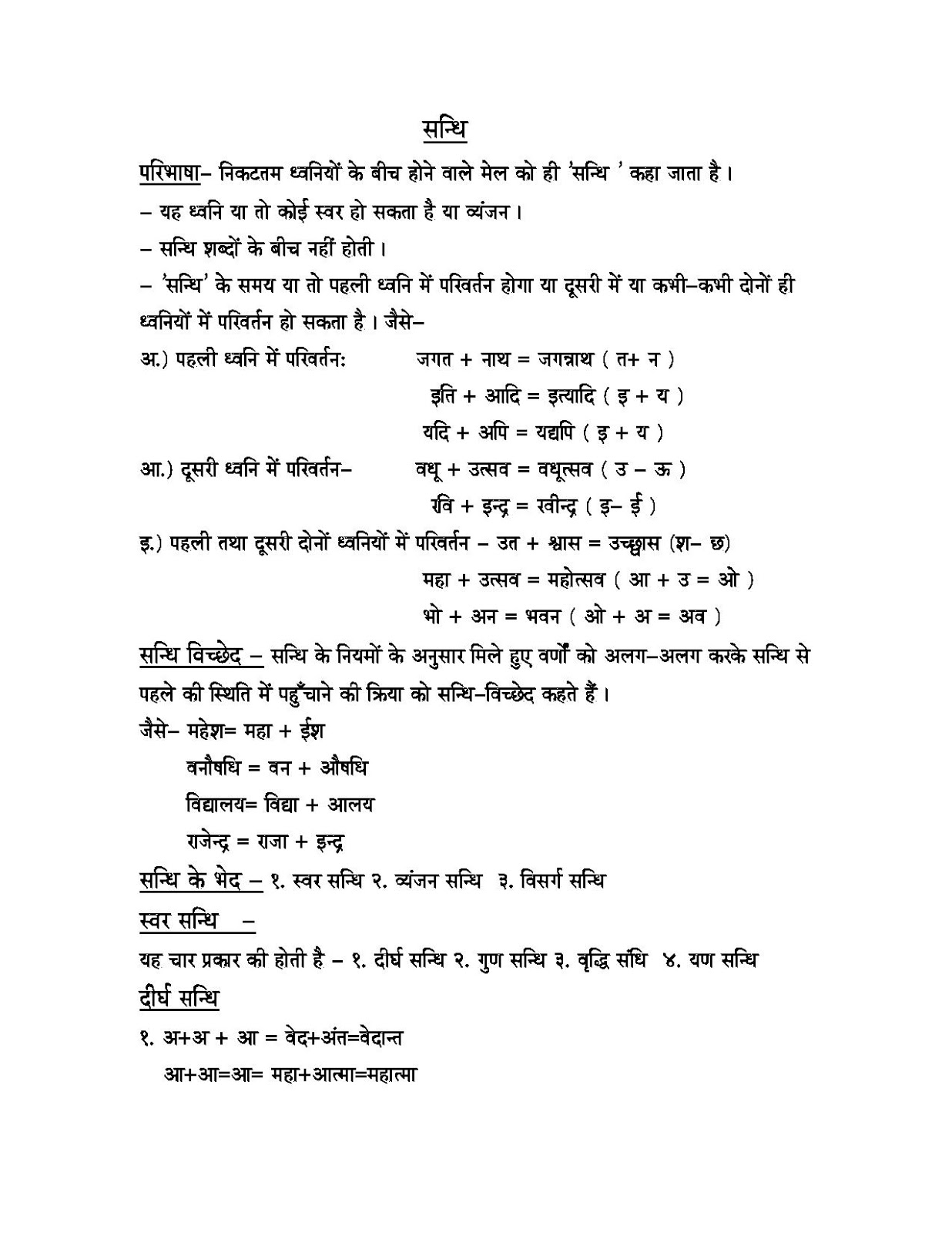 Hindi Worksheet On Sandhi