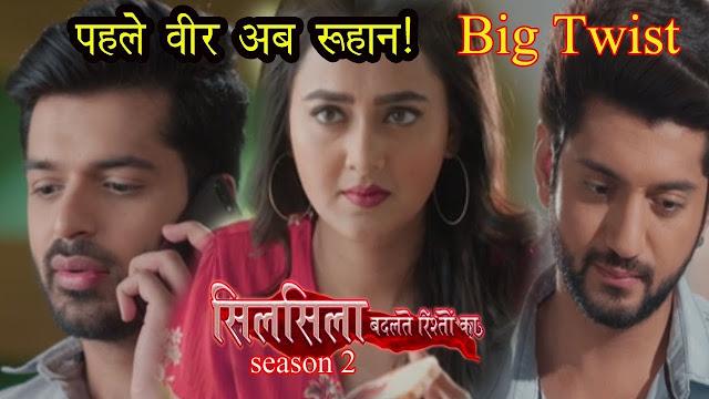 New Twist :  Pari buys romantic gift for Ruhaan Aarav jealous in Silsila Badalte Rishton Ka 2