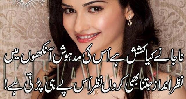 amazing whatsapp status 2017 poetry sms urdu najanay kya kashish hai uski madhoosh ankhoon mai