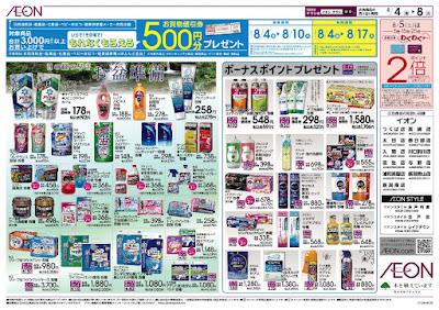 08/04〜08/08 お盆準備特集