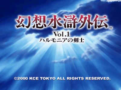 【PS】幻想水滸外傳Vol.1 哈爾摩的劍客(Genso Suikogaiden Vol.1 Harmonia No Kenshi)