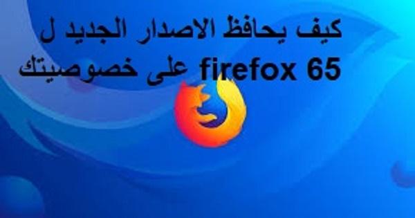 https://www.maknwhd.com/2019/02/65-firefox.html