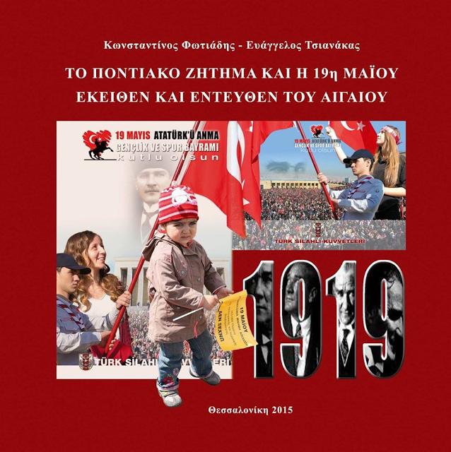"""""""Το Ποντιακό ζήτημα και η 19η Μαΐου στην Ελλάδα και την Τουρκία"""" παρουσιάζεται στις Αχαρνές"""