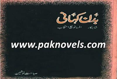 Urdu Book by Sabahat Nosheen