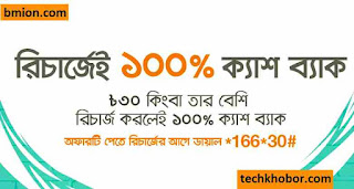 Banglalink-100%-Cash-Back-on-Recharge!-Dial-*166*30#-Then-Recharging-30Tk-or-More