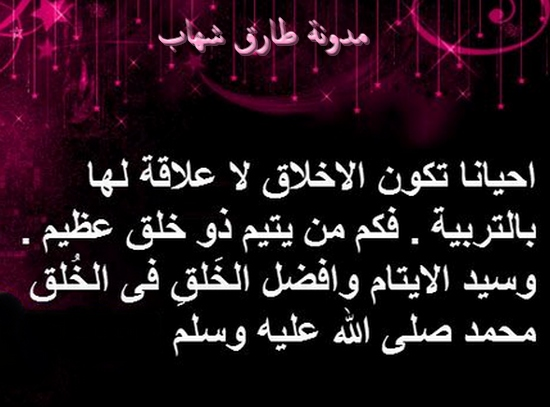 سيد الايتام وافضل الخلق فى الخلق محمد صلى الله علية وسلم - بوستات فيس دينية