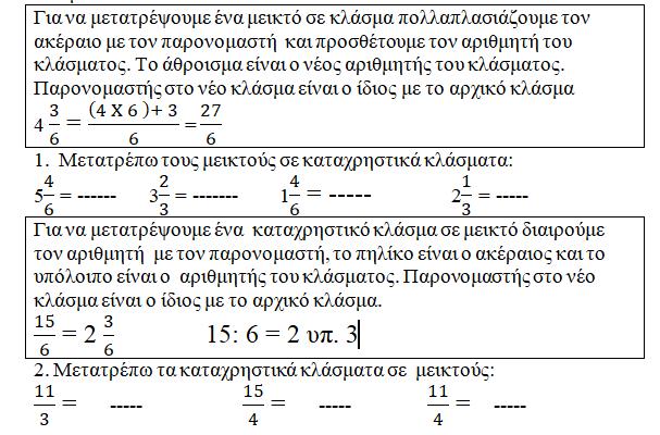Για να πολλαπλασιάσουμε ένα κλάσμα με έναν ακέραιο πολλαπλασιάζουμε τον  αριθμητή του κλάσματος με τον ακέραιο και το γινόμενο είναι ο αριθμητής του  νέου ... 9153aeb690f