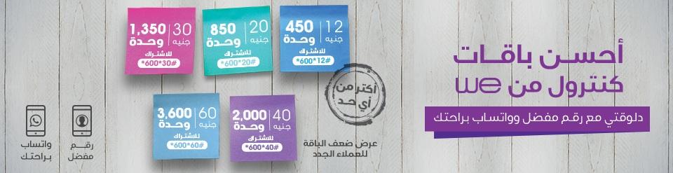 أنظمة الكنترول ( المصرية للإتصالات أنظمة الموبايل من وي )
