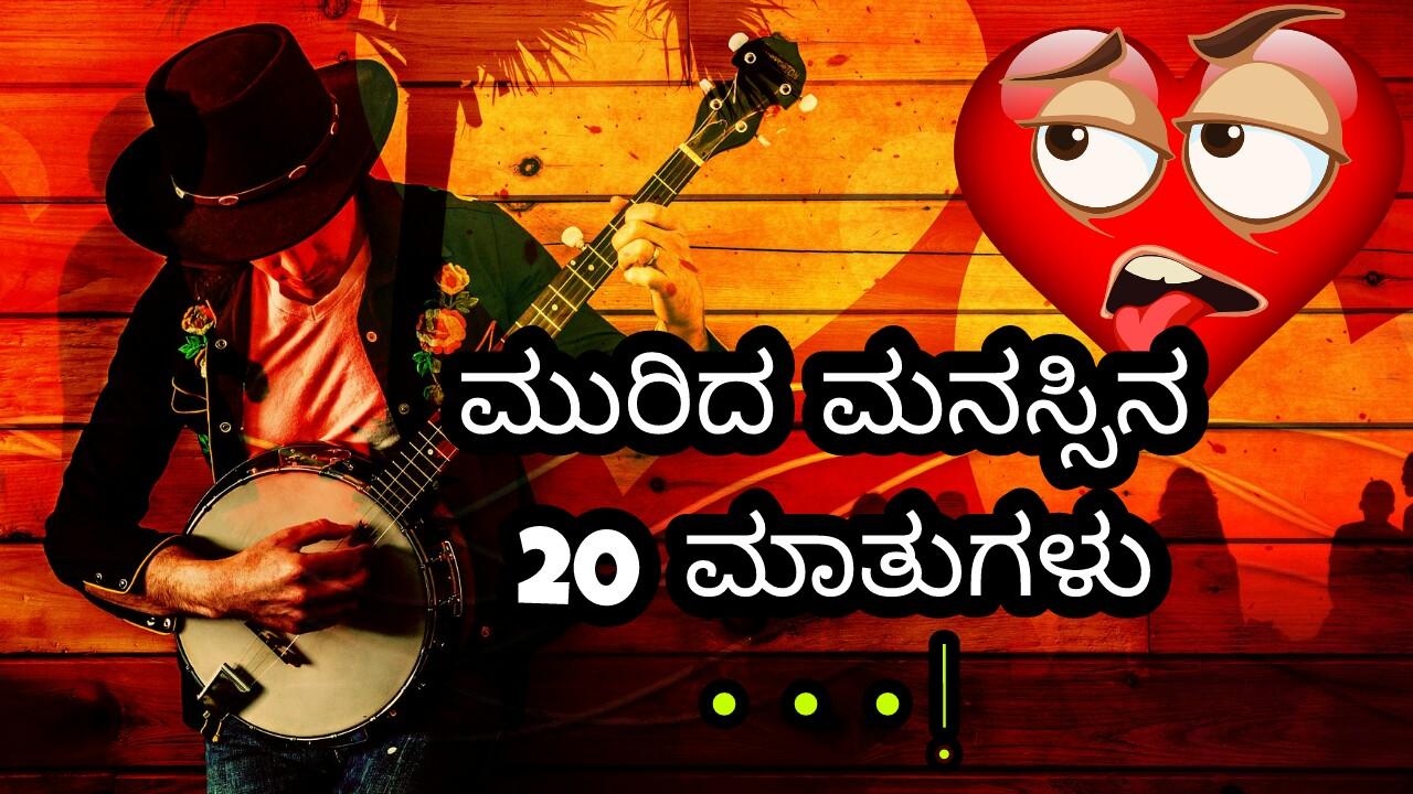 ಮುರಿದ ಮನಸ್ಸಿನ 20 ಮಾತುಗಳು : Kannada Sad WhatsApp Love Status