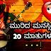 ಮುರಿದ ಮನಸ್ಸಿನ 20 ಮಾತುಗಳು - Kannada Sad whatsapp status - Kannada Sad Status - Sad Quotes in Kannada