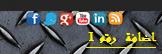 اضافة أجمل 5 ايقونات المواقع الاجتماعية وطريقة تركيبها في بلوجر