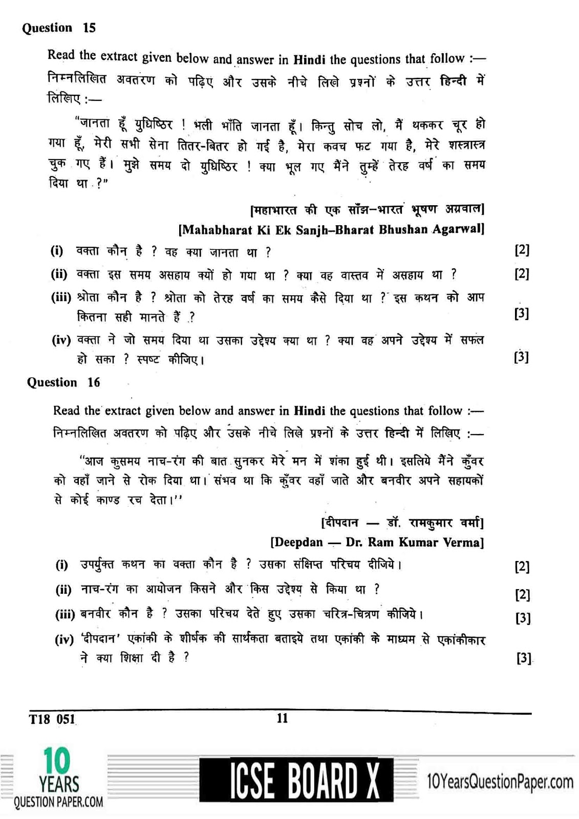 ICSE Board 2018 class 10th Hindi question paper page-11