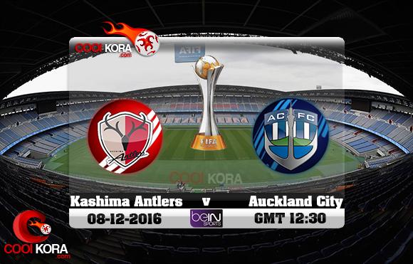 مشاهدة مباراة كاشيما انتلرز وأوكلاند سيتي اليوم 8-12-2016 في كأس العالم للأندية