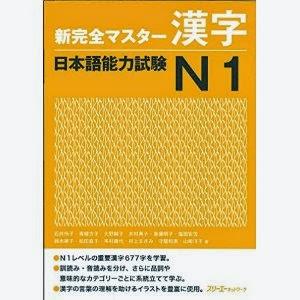new kanzen master kanji n1 Learning Kanji