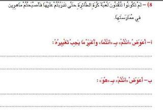 6 - كراس العطلة عربية سنة ثالثة