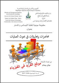 محاضرات وتطبيقات في بحوث العمليات pdf، كتب رياضيات عربية ومترجمة بروابط تحميل مباشر مجانا