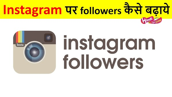 Instagram Me Real Follower Kaise Badhaye? Step By Step Trick