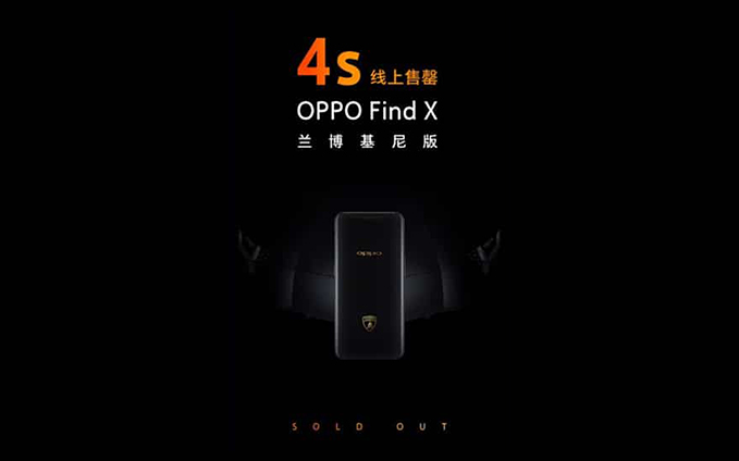 oppo-find-x-lamborghini-out-of-stock-4-sec-after-launch