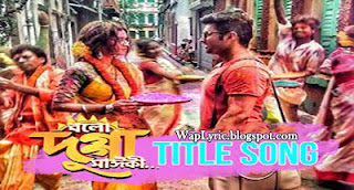 Title Song | Bolo Dugga Maiki Song Lyrics