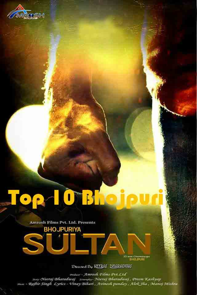 First look Poster Of Bhojpuri Movie Bhojpuriya Sultan. Latest Feat Bhojpuri Movie Bhojpuriya Sultan Poster, movie wallpaper, Photos