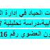 ضمانات الحياد في إدارة العملية الانتخابية-دراسة تحليلية لأحكام القانون العضوي رقم 16/10.