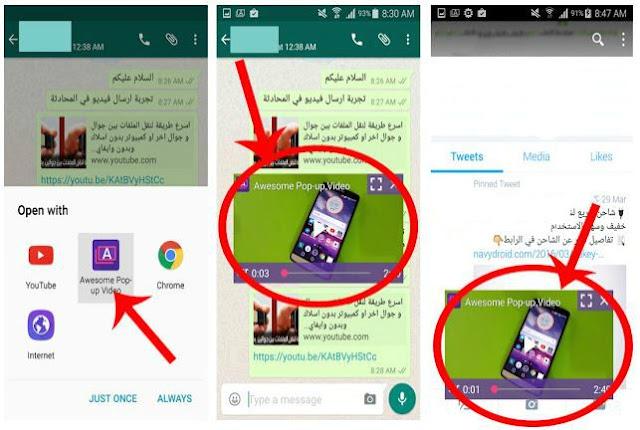 تطبيق لتشغيل فيديوهات اليوتيوب فوق تطبيق الواتس اب وفي خلفية الهاتف وفوق اي تطبيق آخر