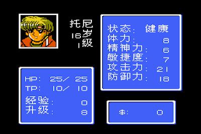 【FC】外星戰士1+2合集,早期懷舊RPG遊戲!