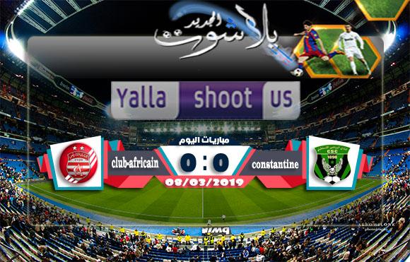 اهداف مباراة النادي القسنطينى والافريقي اليوم 08-03-2019 دوري أبطال أفريقيا