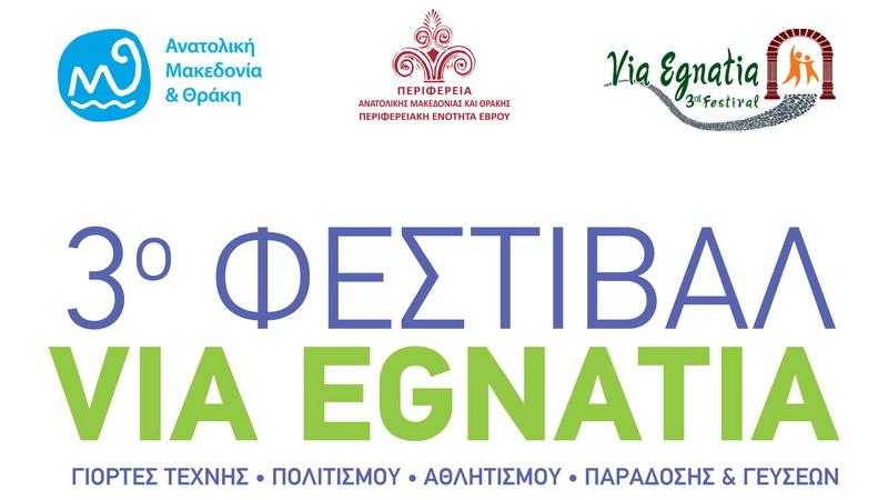 Σε ρυθμούς Φεστιβάλ Via Egnatia η Αλεξανδρούπολη