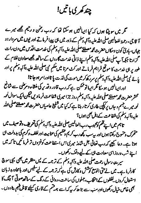 Seerat Urdu Books PDF