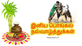 happy pongal in tamil