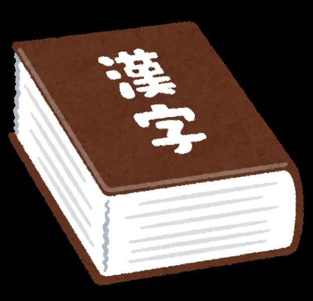 やさぐれる人の特徴・心理・付き合い方・治す方法|方言/漢字