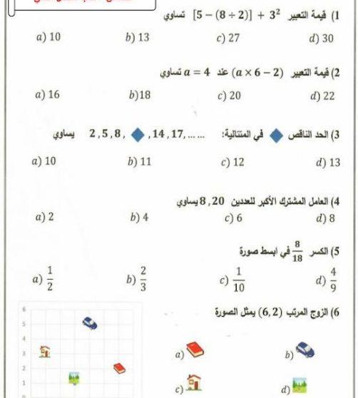مراجعة للفصل الثاني والثالث رياضيات منهج انكليزي صف سابع