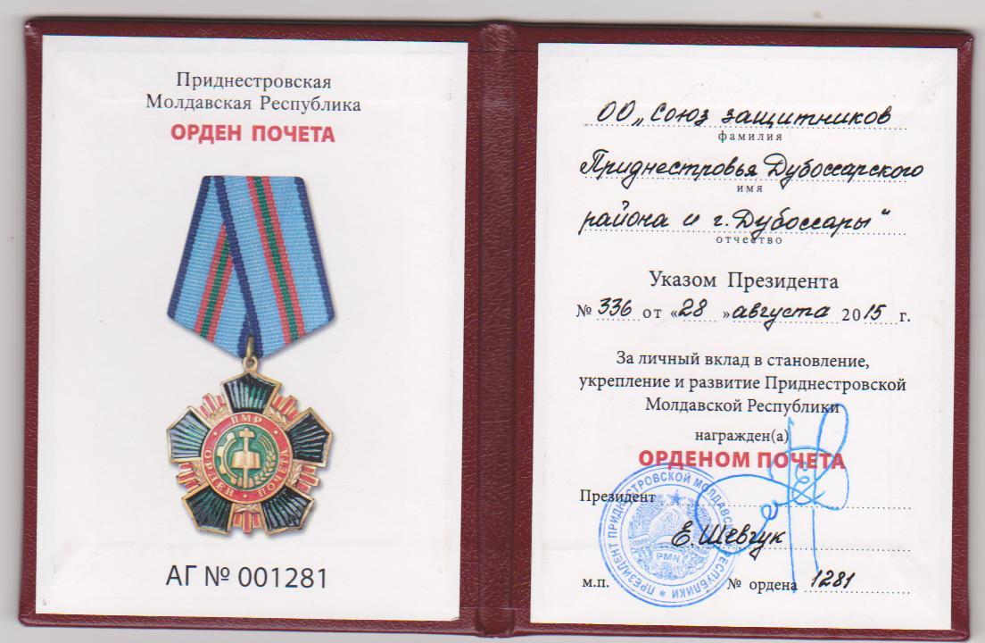 Льготы за медаль защитник приднестровья