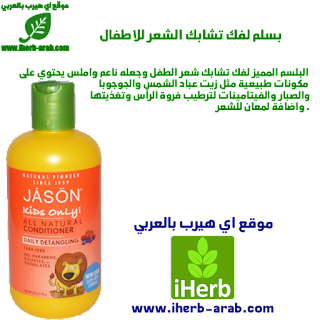 بلسم رائع لفك تشابك الشعر للأطفال وجعل الشعر ناعم من اي هيرب Jason Natural, Kids Only! Daily Detangling Conditioner, 8 oz (227 g)