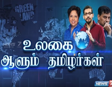 Successful Tamil people from all over the world