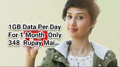 Airtel New Plan JUST 348 Rupay