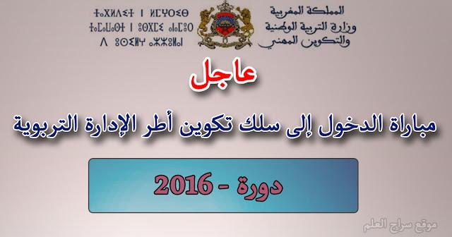 الإدارة التربوية 2016