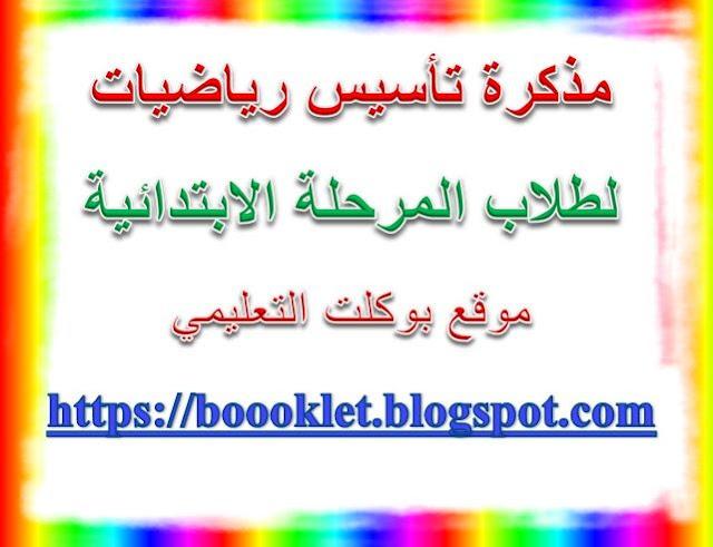 أقوى مذكرة تأسيس حساب للمرحلة الابتدائية مستر محمود مرسى